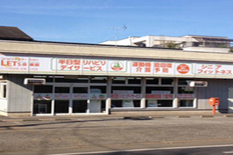 リハビリデイサービス レッツ倶楽部・船橋古和釜