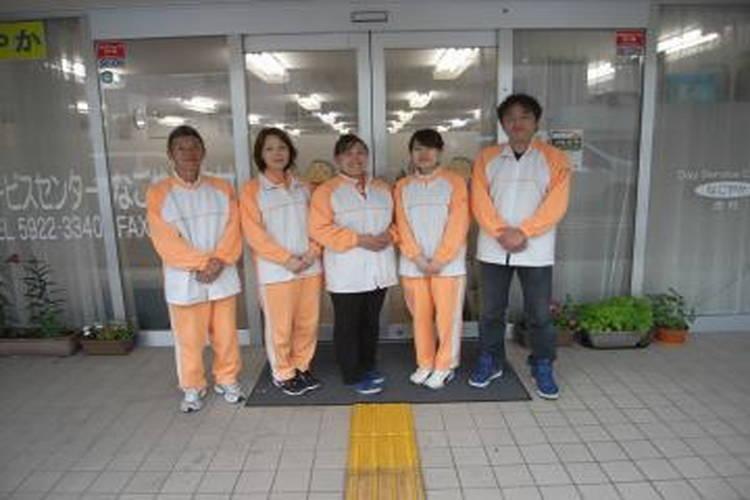 デイサービスセンターなごやか大田