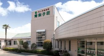 介護老人保健施設 青梨子荘