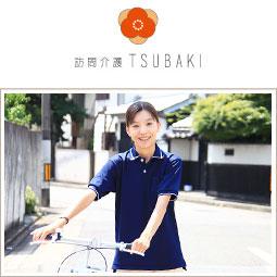 訪問介護TSUBAKI