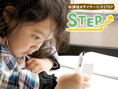 ★1/31更新★放課後等デイサービスSTEP西東京(児童発達支援管理責任者)