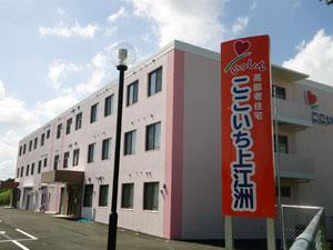 サービス付き高齢者向け住宅 ここいち「上江洲」