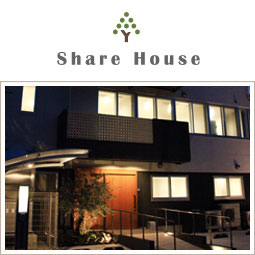 共同生活援助Share House