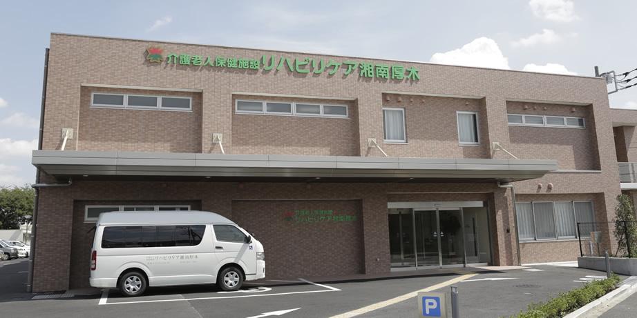 介護老人保健施設 リハビリケア湘南厚木