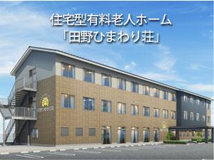 住宅型有料老人ホーム 田野ひまわり荘(介護福祉士限定)