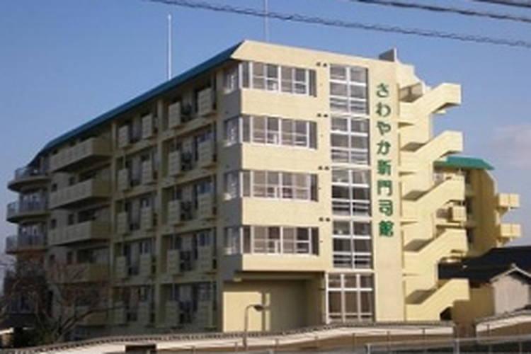 介護付有料老人ホーム さわやか新門司館|介護職|パート
