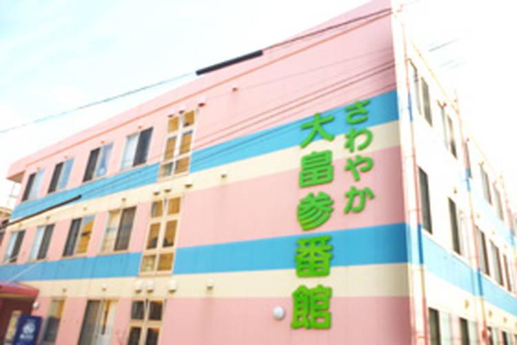 住宅型有料老人ホーム さわやか大畠参番館の幹部候補