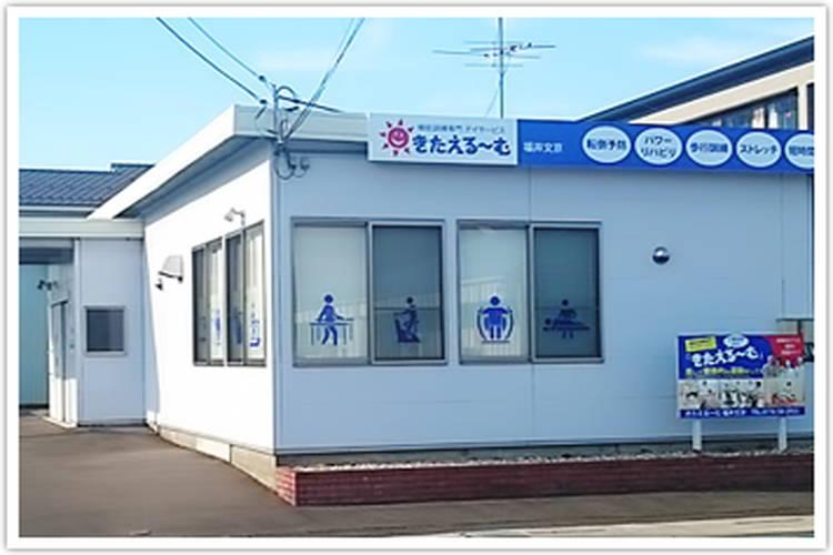 デイサービス きたえるーむ福井文京のあん摩マッサージ指圧師
