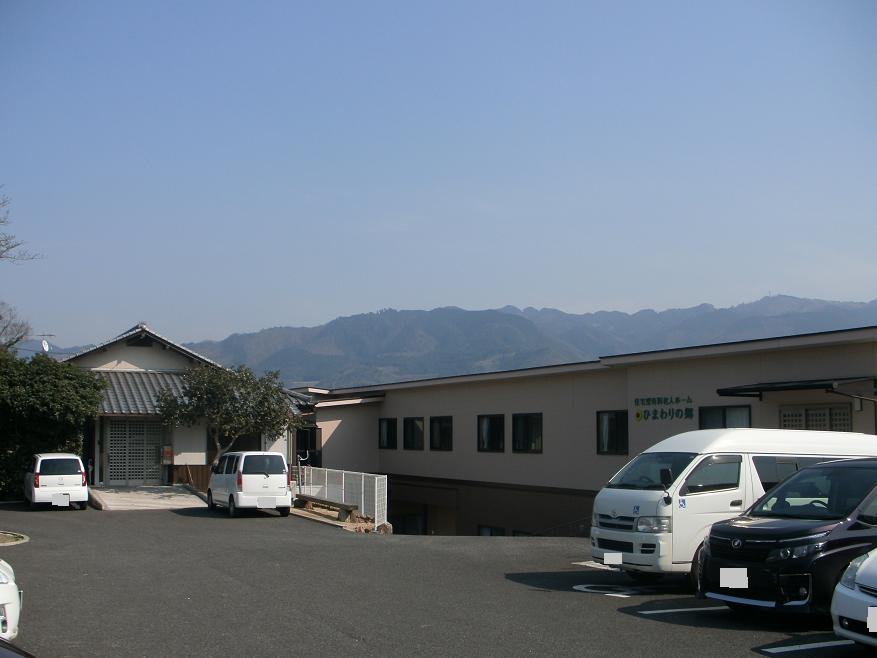 住宅型有料老人ホーム ひまわりの郷
