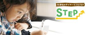 【2016年度中オープン予定】放課後等デイサービスSTEP京都(指導員)